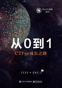 從0到1:CTFer 成長之路-cover