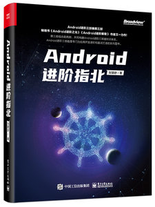 Android 進階指北-cover
