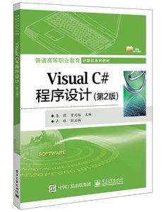 Visual C#程序設計(第2版)-cover