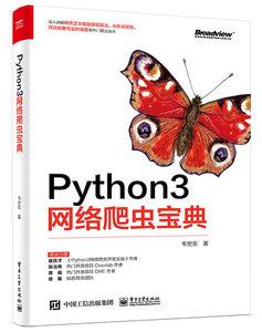 Python3網絡爬蟲寶典-cover