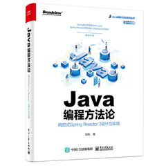 Java 編程方法論:響應式 Spring Reactor 3 設計與實現-cover