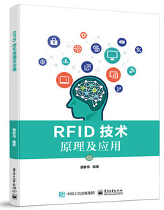 RFID技術原理及應用