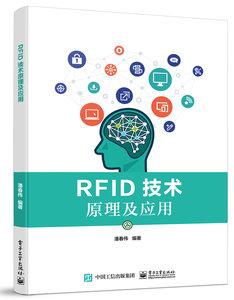 RFID技術原理及應用-cover