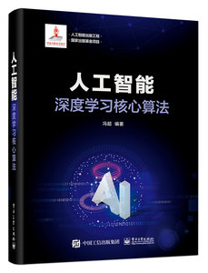 人工智能:深度學習核心算法-cover