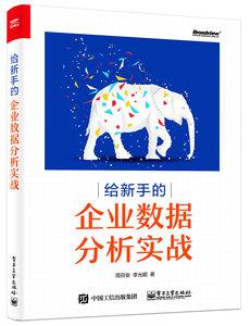 給新手的企業數據分析實戰(全彩)-cover