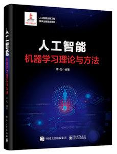 人工智能:機器學習理論與方法-cover
