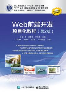 Web前端開發項目化教程(第2版)-cover
