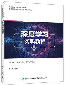 深度學習實踐教程-cover