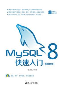 MySQL 8快速入門(視頻教學版)-cover