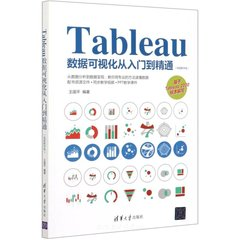 Tableau 數據可視化從入門到精通 (視頻教學版)-cover