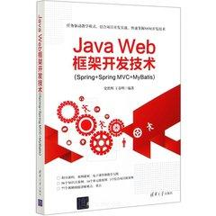 Java Web框架開發技術(Spring+Spring MVC+MyBatis)-cover