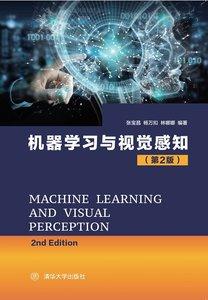 機器學習與視覺感知(第2版)-cover