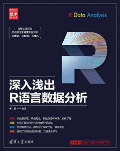 深入淺出R語言數據分析-cover