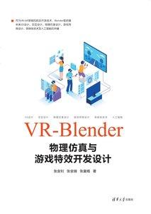 VR-Blender 物理模擬與游戲特效開發設計-cover