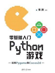 零基礎入門Python游戲-cover