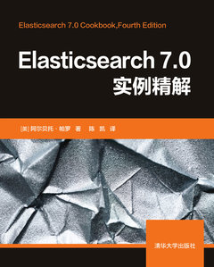Elasticsearch 7.0 實例精解 (Elasticsearch 7.0 Cookbook: Over 100 recipes for fast, scalable, and reliable search for your enterprise, 4/e)-cover