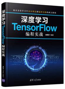 深度學習TensorFlow編程實戰-cover