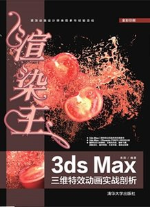 渲染王3ds Max三維特效動畫實戰剖析-cover