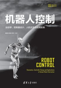 機器人控制 — 運動學、控制器設計、人機交互與應用實例-cover