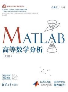 MATLAB 高等數學分析 (上冊)-cover