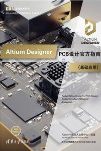 Altium Designer PCB 設計官方指南 (基礎應用)-cover