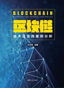 區塊鏈技術及實用案例分析-cover