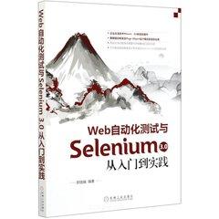 Web 自動化測試與 Selenium3.0 從入門到實踐 -cover