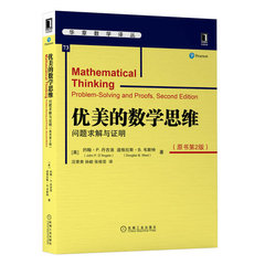 優美的數學思維:問題求解與證明, 2/e (Mathematical Thinking: Problem-Solving and Proofs, 2/e)-cover