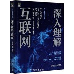 深入理解網絡-cover