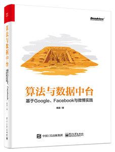 算法與數據中台:基於Google、Facebook與微博實踐-cover