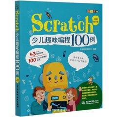 Scratch少兒趣味編程100例(全彩版+43小時視頻講解)-cover