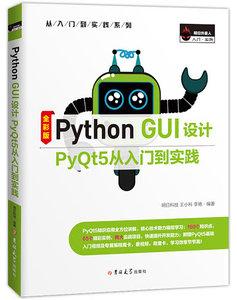 Python GUI設計PyQt5從入門到實踐(全彩版)-cover