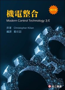 機電整合 (修訂版)(Kilian: Modern Control Technology, 3/e)-cover