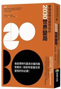 華頓商學院趨勢剖析:2030世界變局-cover