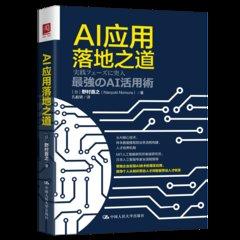 AI應用落地之道-cover