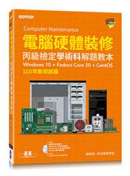 電腦硬體裝修丙級檢定學術科解題教本|110年啟用試題|Windows 10 + Fedora Core 20 + CentOS-cover