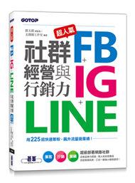 超人氣 FB + IG + LINE 社群經營與行銷力:用 225招快速聚粉,飆升流量變業績!-cover
