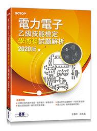 電力電子乙級技能檢定學術科試題解析|2020版-cover