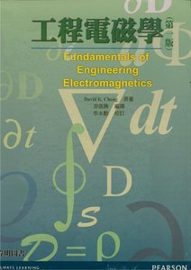 工程電磁學 (Fundamentals of Engineering Electromagnetics)-cover