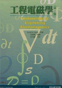 工程電磁學 (Fundamentals of Engineering Electromagnetics)-cover