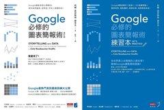 Google 必修的圖表簡報術套書-cover