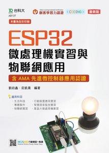 ESP32 微處理機實習與物聯網應用-cover