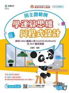 用主題範例學運算思維與程式設計 - 使用 mBot 機器人與 Scratch3.0(mBlock5) 含 AIoT 應用專題 (範例素材download)-cover