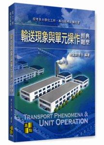 輸送現象與單元操作經典題型 (適用: 高考技師.化工所)-cover