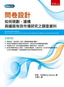 問卷設計:如何規劃、建構與編寫有效市場研究之調查資料-cover