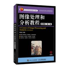 圖像處理和分析教程(微課版 第3版)-cover