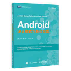 Android 設計模式與最佳實踐 (Android Design Patterns and Best Practices)-cover
