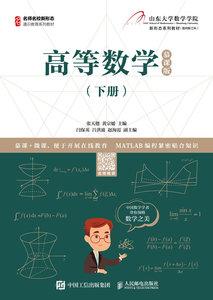 高等數學(下冊)(慕課版)-cover