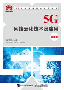 5G網絡雲化技術及應用(微課版)-cover