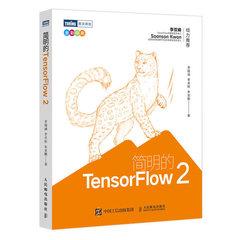 簡明的TensorFlow 2(全彩印刷)-cover